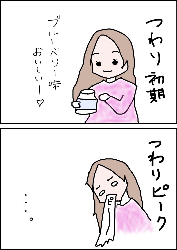 絵日記6-2