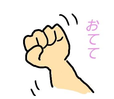 それは、あなたの手!!