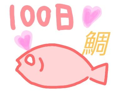 100日祝!お食い初め!みんなどうしてる?